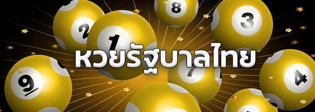 ซื้อหวยไทยออนไลน์